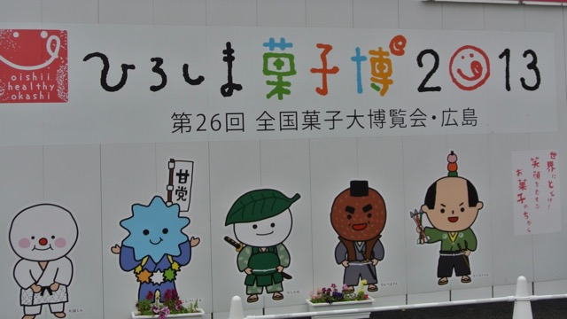 広島新名物・生もみじを買う五つの方法