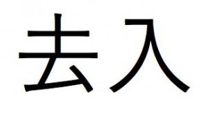 jitai_jikei_2