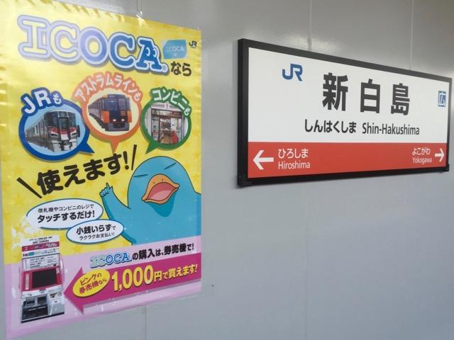 広島市街に泊まるときは、新白島駅の乗り換えを活用しよう
