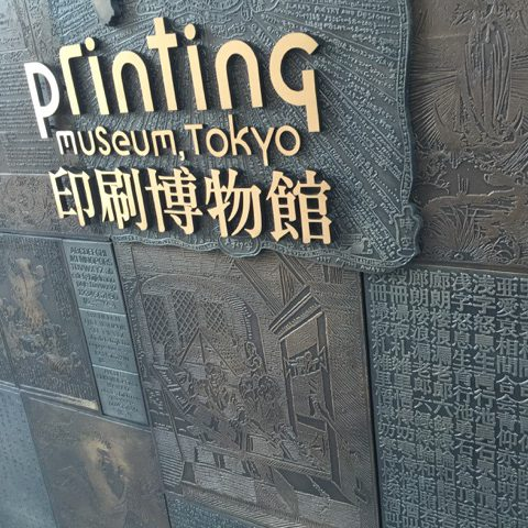 文字と印刷の歴史にふれる – 印刷博物館