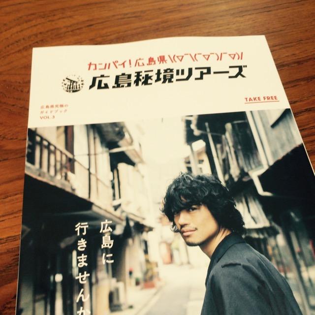 カンパイ!広島県究極のガイドブック 広島秘境ツアーズ
