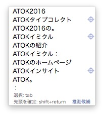 atok_01