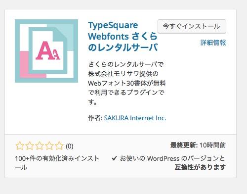 sakura_webfont_01
