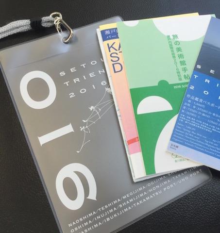 setogei_passport - 1