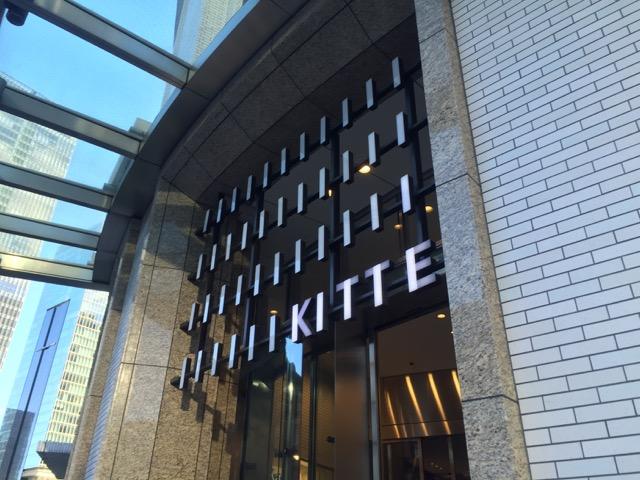 kitte_tokyo - 1
