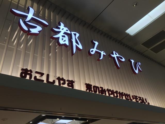 kyoto_miyage - 1