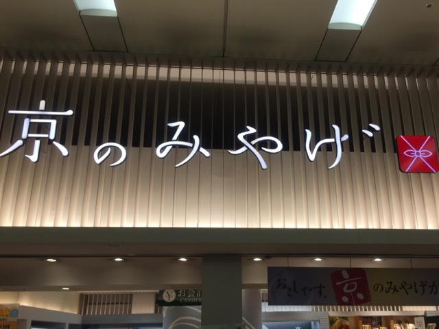 kyoto_miyage -2