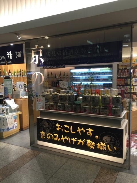 kyoto_miyage - 3