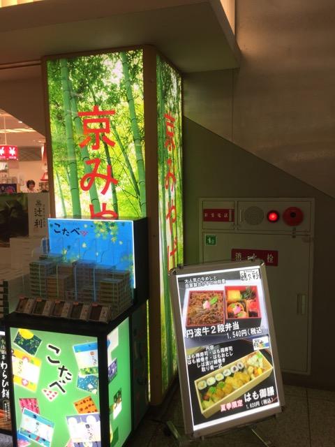 kyoto_miyage - 4