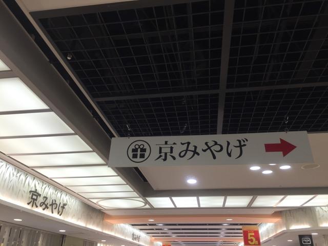 kyoto_miyage - 8