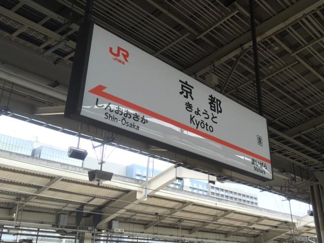 kyoto_typo - 1