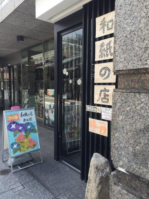 kyoto_typo - 13