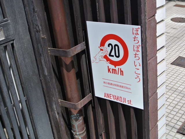 kyoto_typo - 14