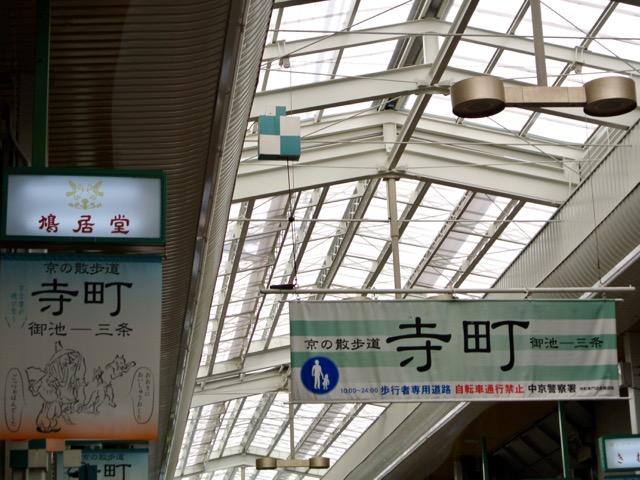 kyoto_typo - 15