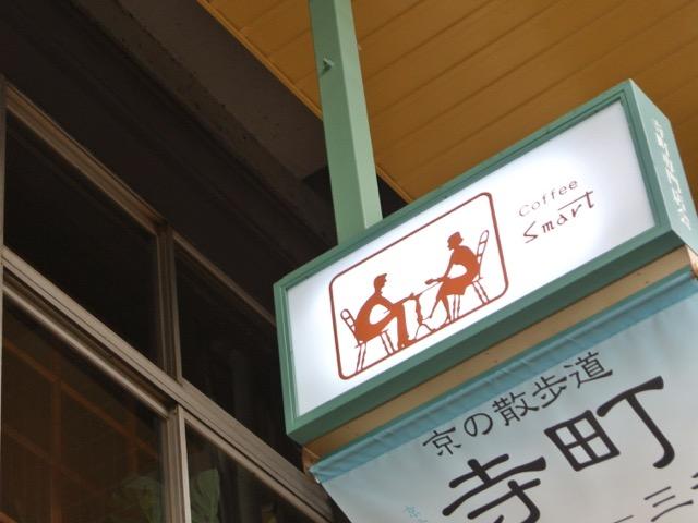 kyoto_typo - 17