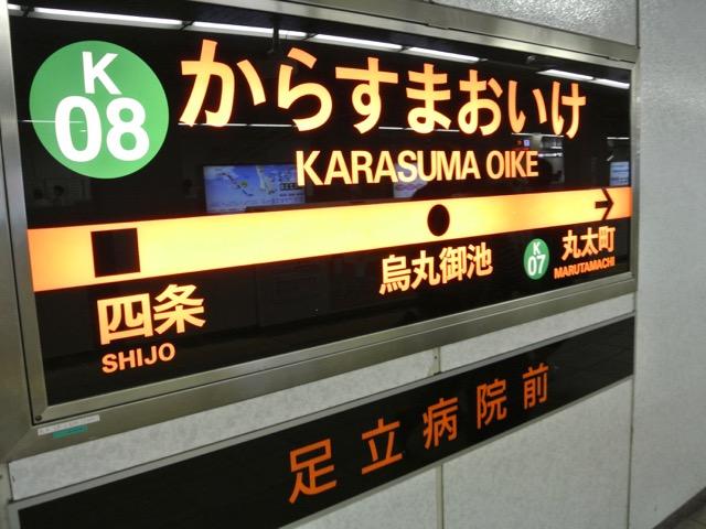 kyoto_typo - 3