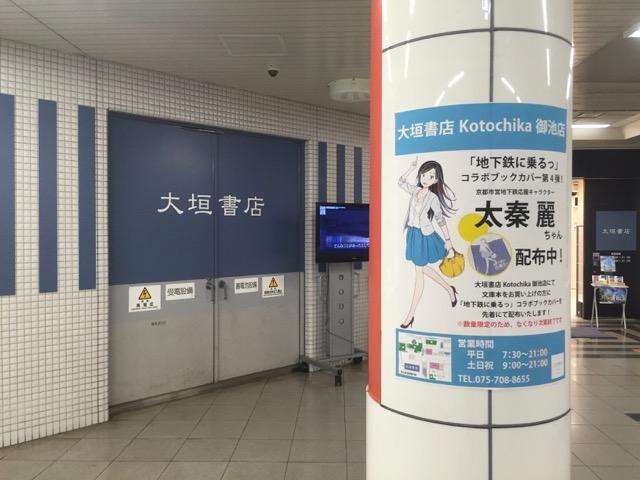 kyoto_typo - 5