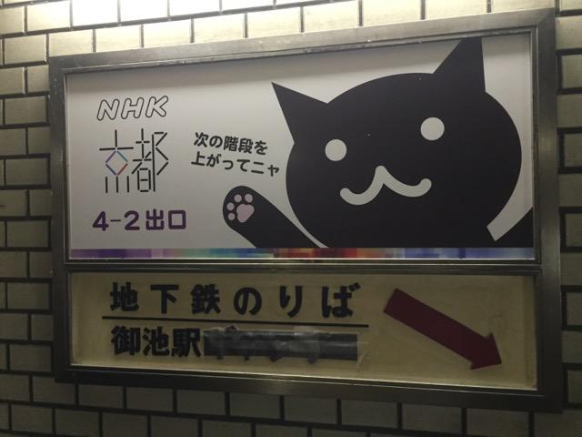 kyoto_typo - 6
