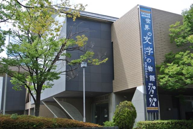 yayoihaku_moji - 19