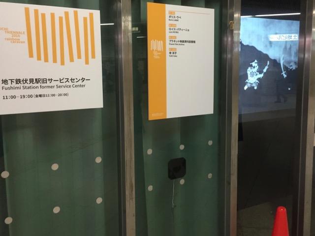 aichi_triennale_fushimi-11