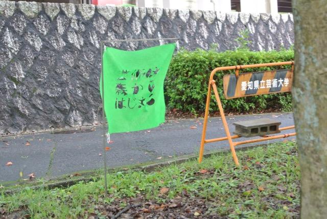 そこは長久手、別世界への道 – 愛知県立芸術大学50周年記念展示