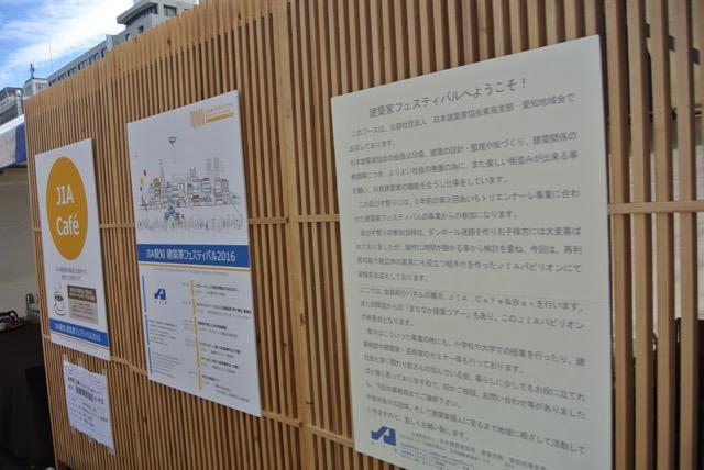 aichi_triennale_chojamachi-4