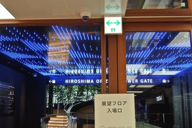 hiroshima_orizurutower-2
