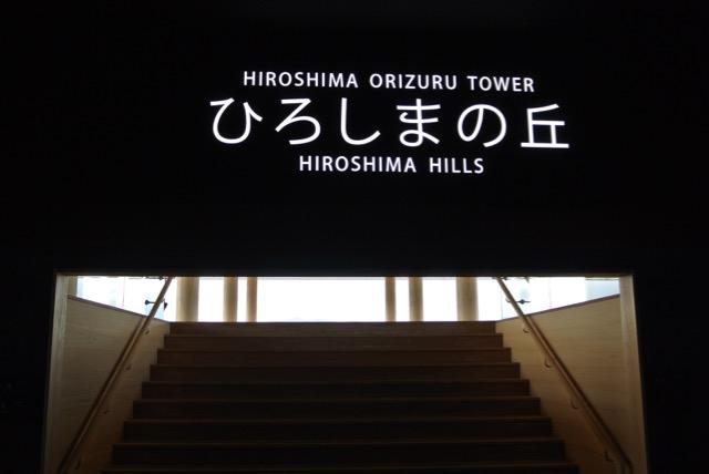 hiroshima_orizurutower-3