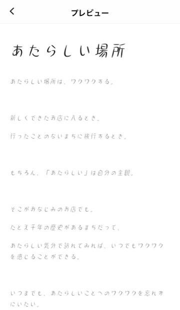 lineblog-17