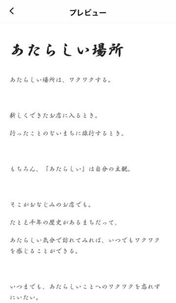 LINE BLOG - 万葉行書