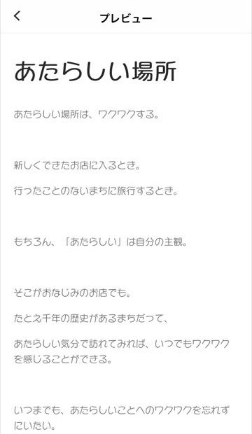 lineblog-23