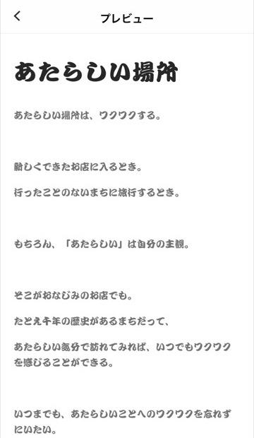 LINE BLOG - 大江戸勘亭流