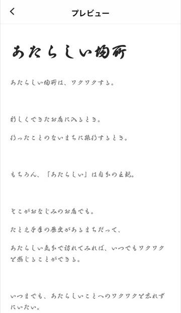 LINE BLOG - 万葉草書