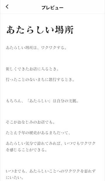 LINE BLOG - ミステリ