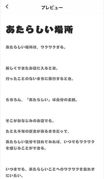 LINE BLOG - 古今江戸