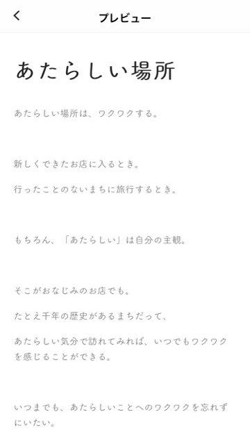 lineblog-4