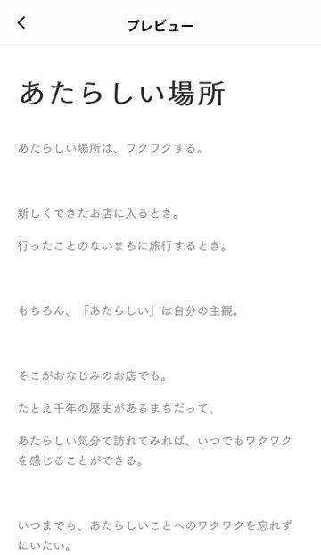 lineblog-5
