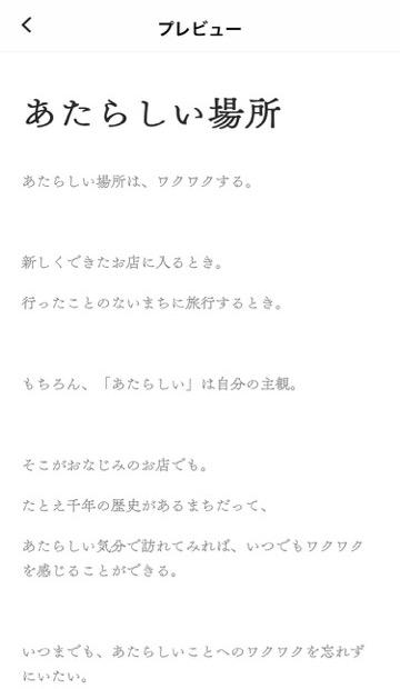 lineblog-8