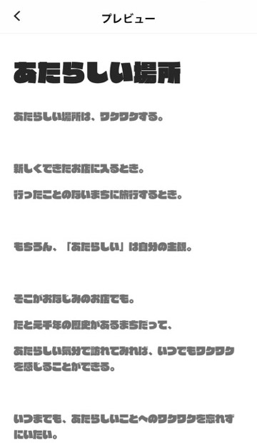 lineblog-9