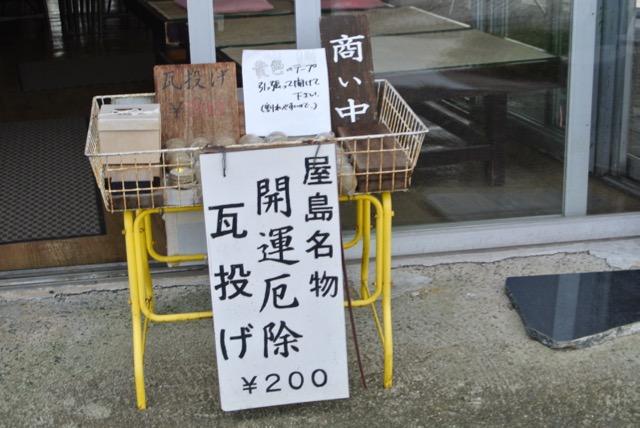 setouchi_yashima-23