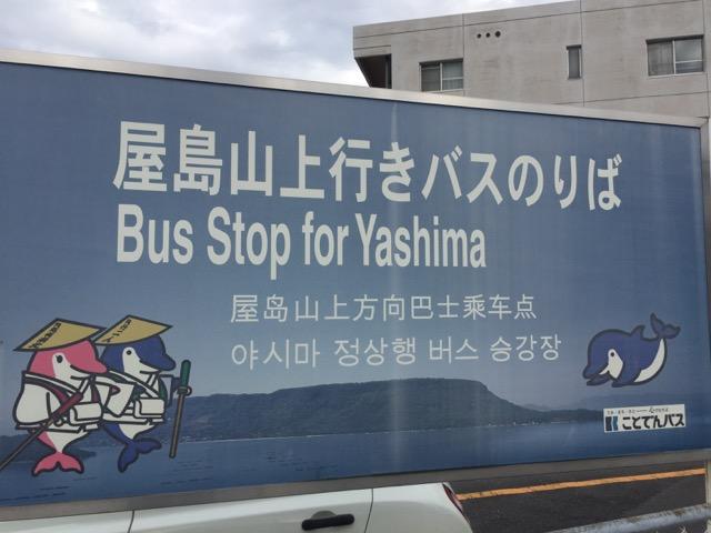 setouchi_yashima-3