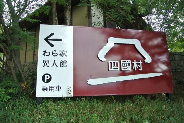 setouchi_yashima-33