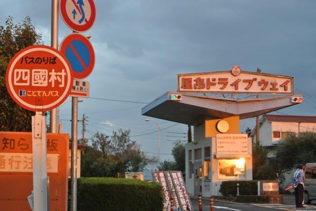 setouchi_yashima-41