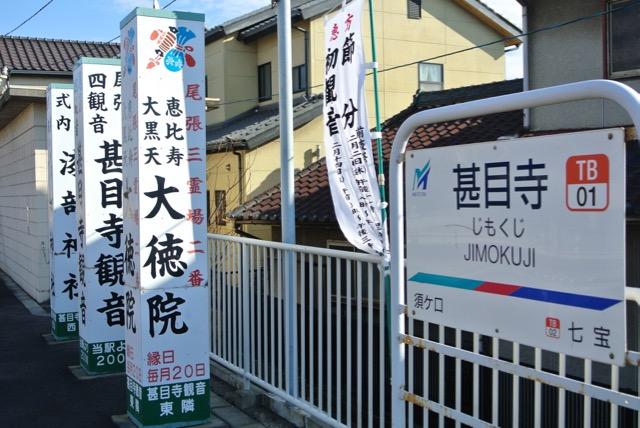 owari_jimokuji-1