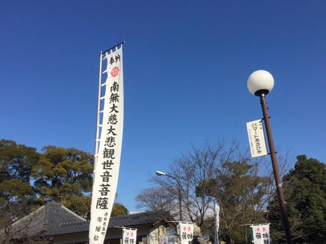 owari_jimokuji-10
