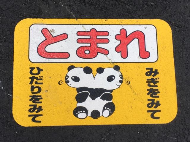 owari_jimokuji-15
