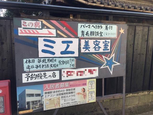 owari_jimokuji-3