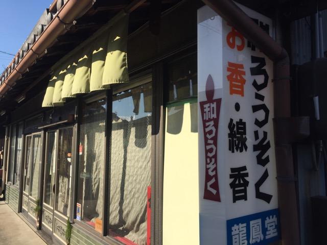 owari_jimokuji-8