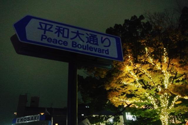 平和大通りを彩る、ひろしまドリミネーション
