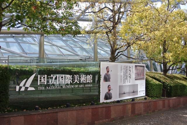 大阪の中心・国立国際美術館で、40の物語を発見する旅